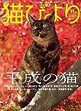 猫びより 2018年 11 月号