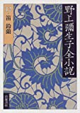 野上彌生子全小説 〈12〉 笛 鈴蘭