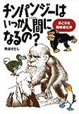 チンパンジーはいつか人間になるの?―おどろき動物進化学