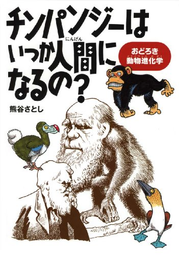 チンパンジーはいつか人間になるの?―おどろき動物進化学の詳細を見る