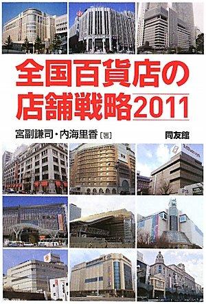 全国百貨店の店舗戦略〈2011〉
