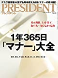 PRESIDENT (プレジデント) 2018年6/4号(1年365日「マナー」大全)
