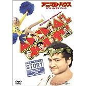 アニマル・ハウス スペシャル・エディション [DVD]