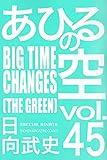 あひるの空 BIGTIME CHANGES (45) (講談社コミックス)