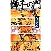 獅子の門 (群狼編) (カッパ・ノベルス)