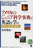 CD BOOK アメリカのジュニア科学事典で英語を学ぶ―惑星・星・月・化石・恐竜・大陸などアメリカの小学生向けの英文を読む (CD BOOK)