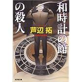和時計の館の殺人 (光文社文庫)