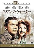 スワンプ・ウォーター [DVD]