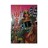 真田幸村―真田戦記 コミック (歴史コミック 81)
