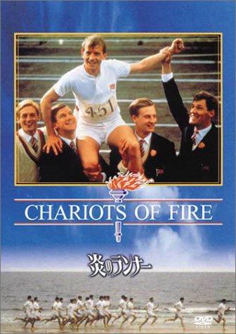 炎のランナー [DVD]の詳細を見る
