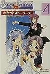Sister Princess‐お兄ちゃん大好き‐ポケットストーリーズ〈4〉 (電撃G'sマガジンキャラクターコレクション)