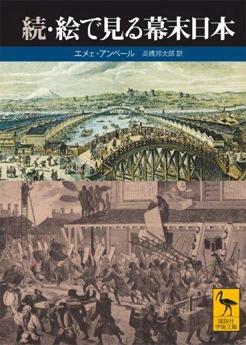 続・絵で見る幕末日本 (講談社学術文庫)