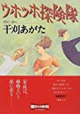 「ウホッホ探険隊 (朝日文庫)」販売ページヘ