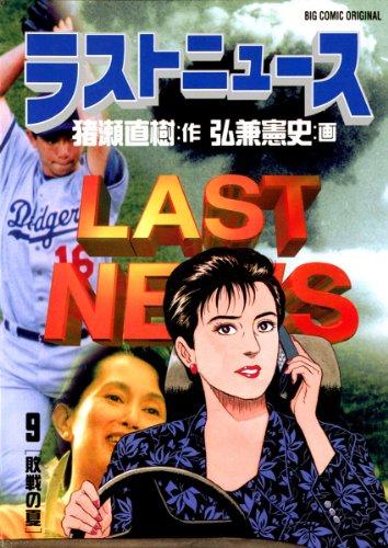 ラストニュース(9) (ビッグコミックス)