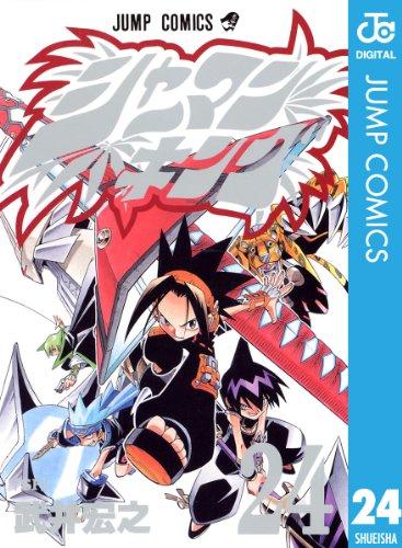 シャーマンキング 24 (ジャンプコミックスDIGITAL)
