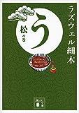 う 松の巻 (講談社文庫)