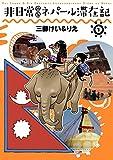 非日常的なネパール滞在記 1巻 (デジタル版ビッグガンガンコミックス)