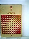 大野新詩集 (1984年) (現代詩文庫〈81〉)