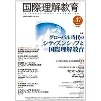国際理解教育Vol.17