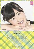 クリアファイル付 (卓上)AKB48 佐藤妃星 カレンダー 2015年
