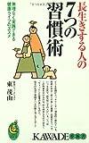 長生きする人の7つの習慣術 (KAWADE夢新書)