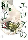 エロスの種子 2 (ヤングジャンプコミックス)