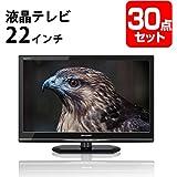 液晶テレビ22インチ【おまかせ景品30点セット】景品 目録 A3パネル付