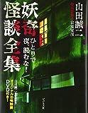 妖奇怪談全集ーひとりで夜、読むな!-(DVD付)