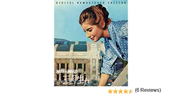 Amazon | 三月生れ HDリマスター(スペシャル・プライス) [Blu-ray ...