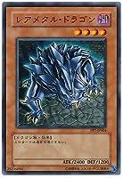 遊戯王/プレミアムパック 7/PP7-JP004 レアメタル・ドラゴン
