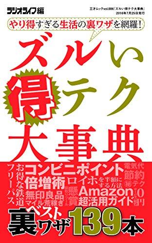 ズルい得テク大事典 (三才ムックvol.886)