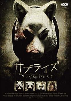 サプライズ [DVD]