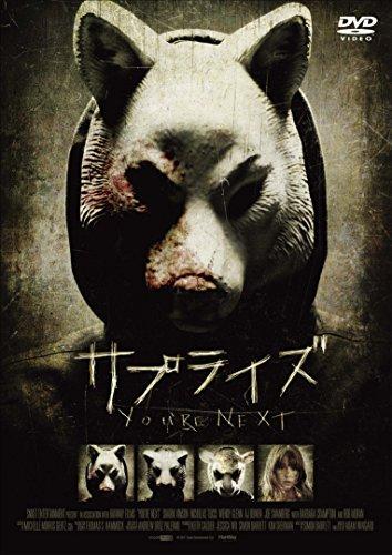 サプライズ [DVD] -
