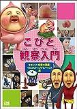 こびと観察入門 モモジリ(秘密の桃園) イエコビト(こびとハウス)編[DVD]