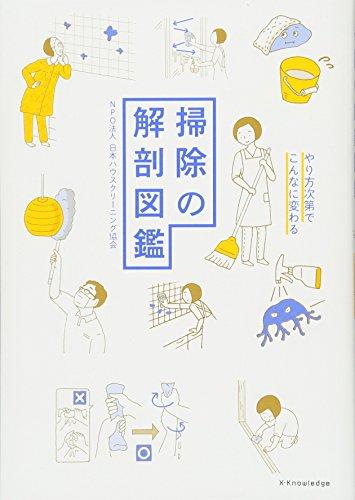 掃除の解剖図鑑