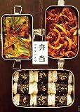 弁当 (講談社のお料理BOOK)
