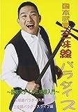 国本武春の三味線パラダイス 国本スタイル三味線入門[DVD]