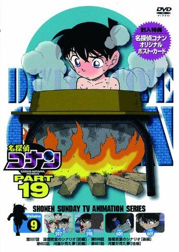 名探偵コナン PART19 Vol.9 [DVD]