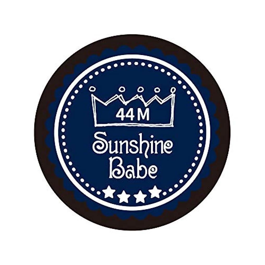 機関救出スーパーマーケットSunshine Babe カラージェル 44M クラシックネイビー 4g UV/LED対応