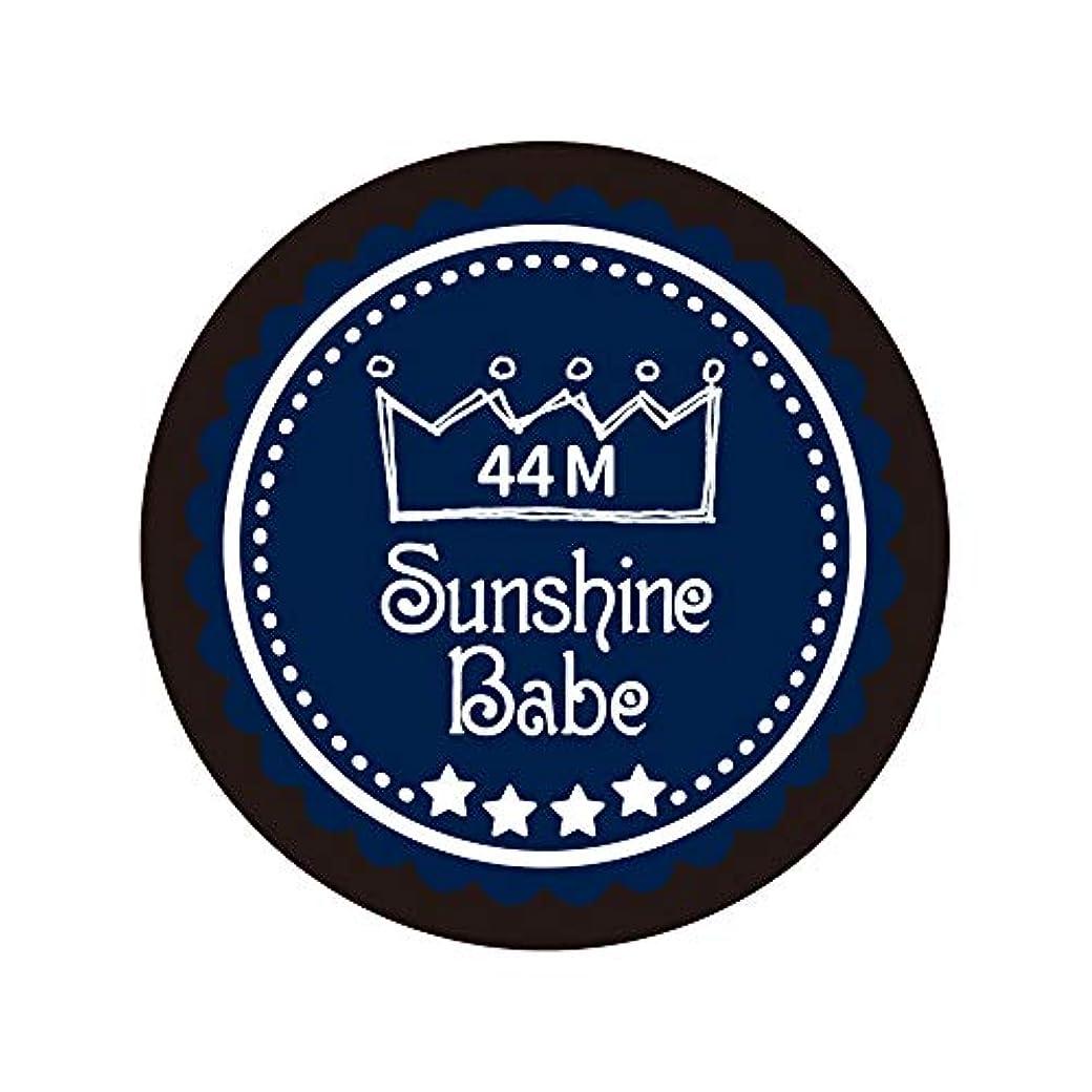 見物人応じる連続したSunshine Babe カラージェル 44M クラシックネイビー 4g UV/LED対応