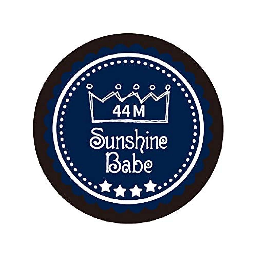 コイン効果的に反毒Sunshine Babe カラージェル 44M クラシックネイビー 2.7g UV/LED対応