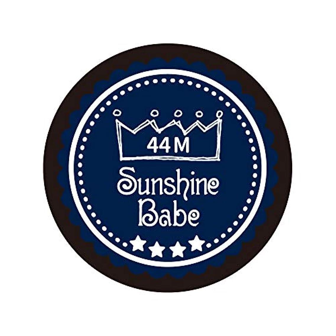 キャンディーギャロップ判読できないSunshine Babe カラージェル 44M クラシックネイビー 2.7g UV/LED対応