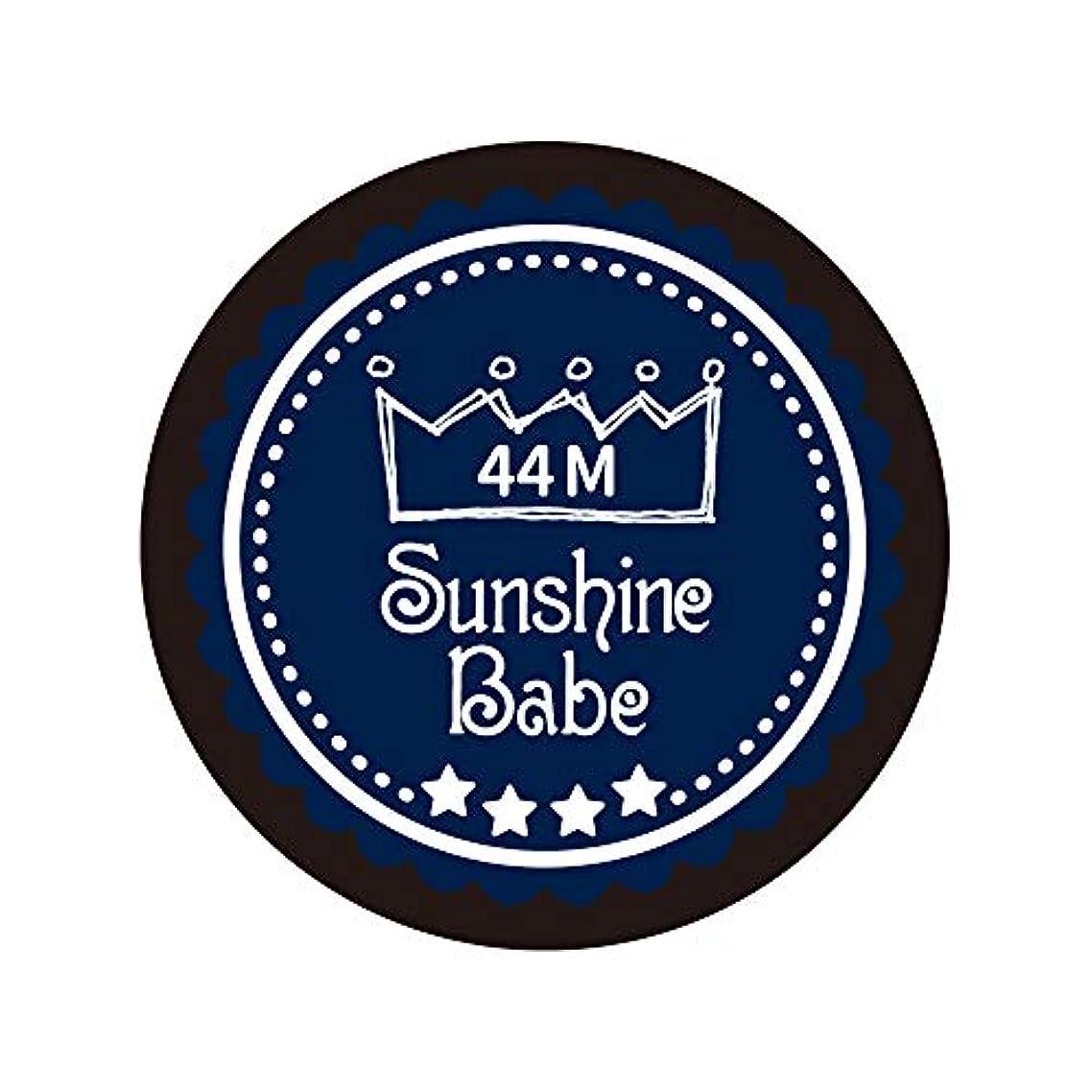 政治休みする必要があるSunshine Babe カラージェル 44M クラシックネイビー 4g UV/LED対応