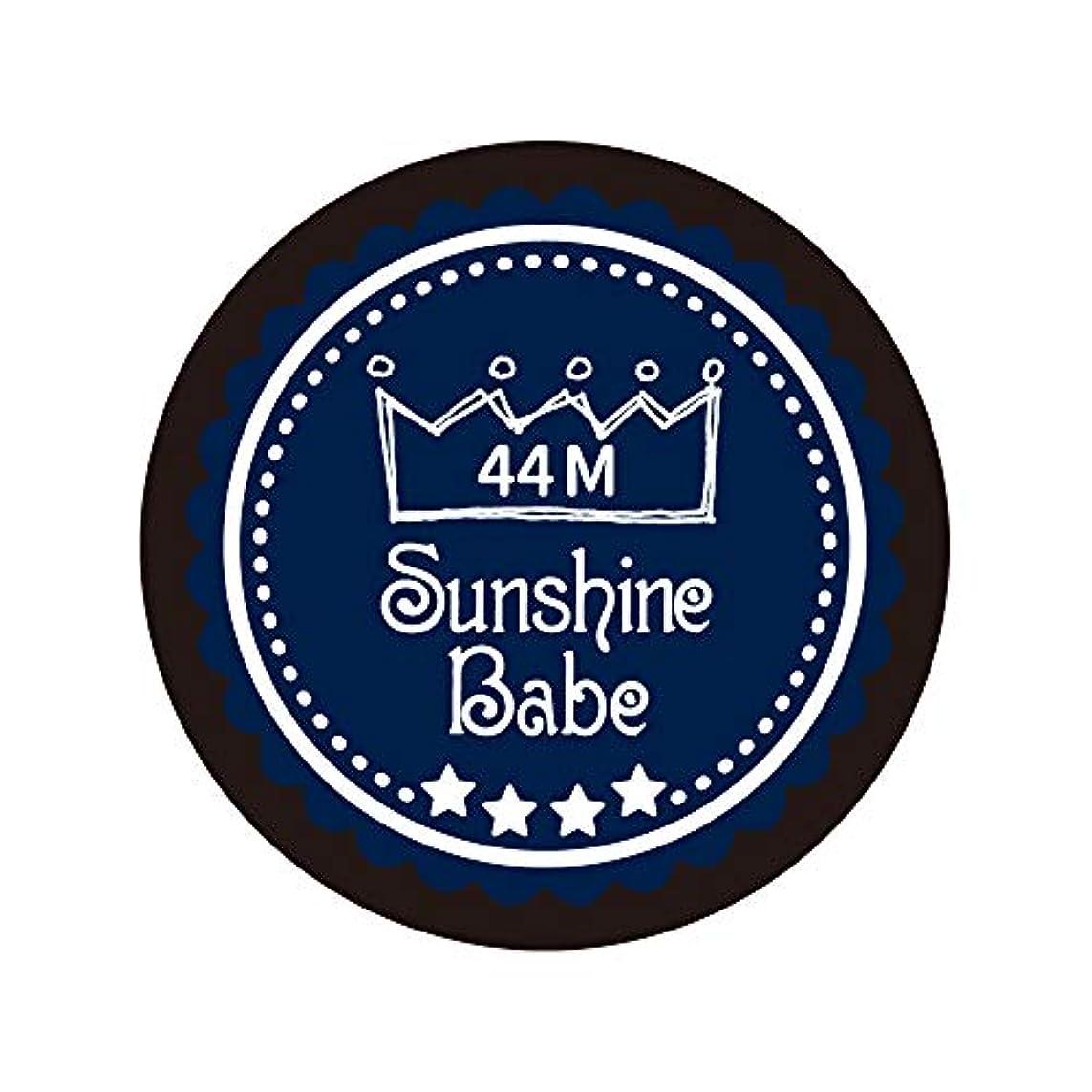 構成員連想破裂Sunshine Babe カラージェル 44M クラシックネイビー 2.7g UV/LED対応