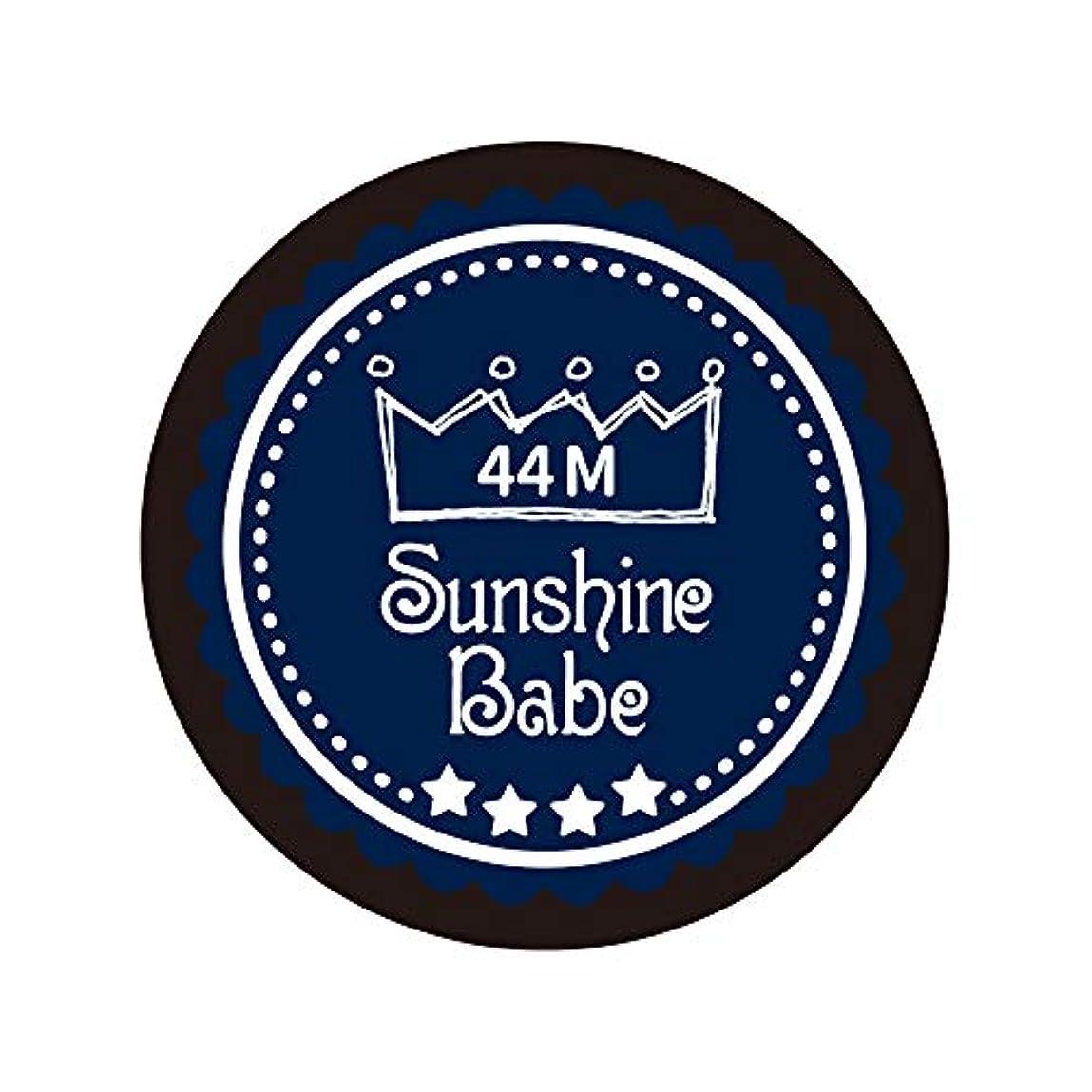 観光辛な者Sunshine Babe カラージェル 44M クラシックネイビー 2.7g UV/LED対応