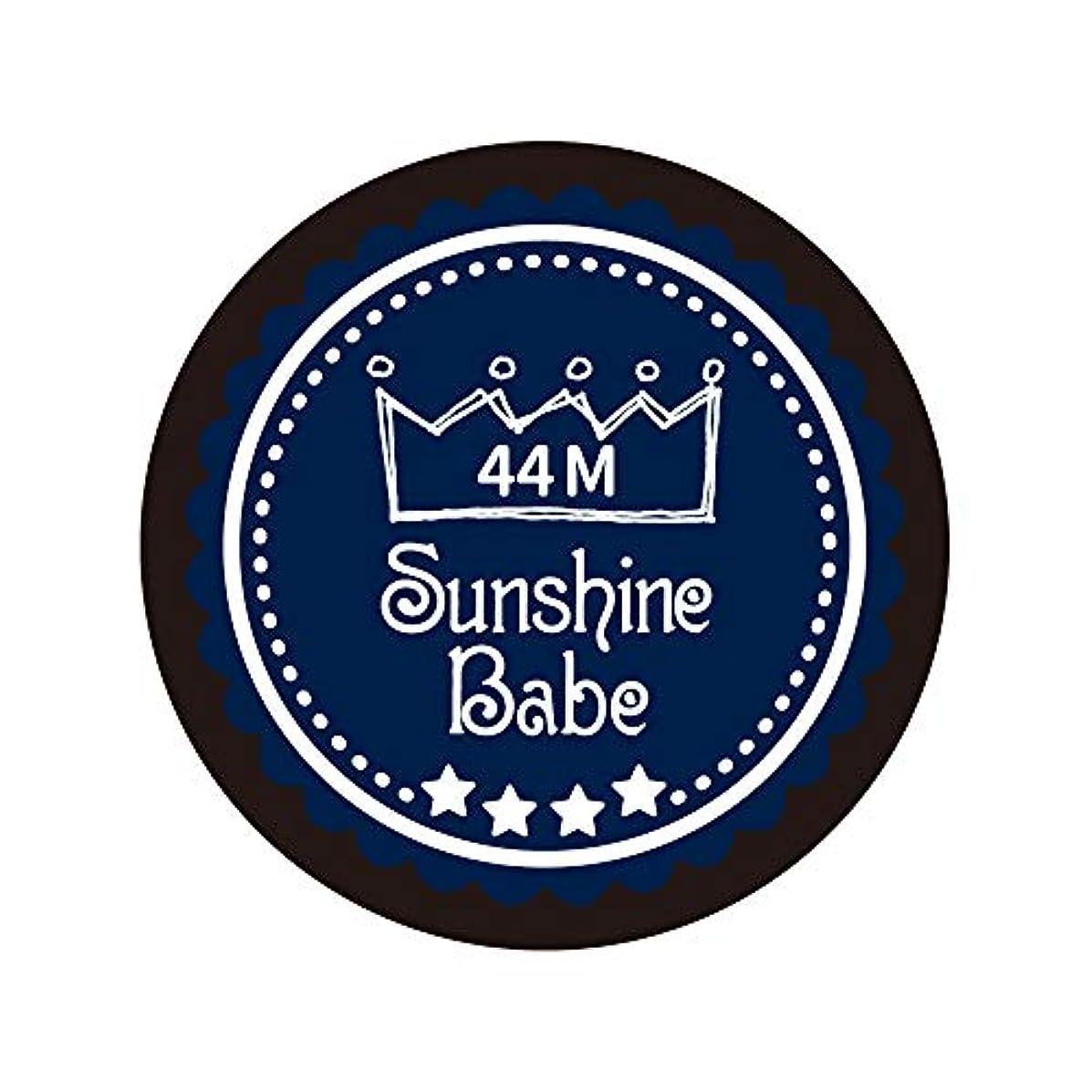 彫る感じる話Sunshine Babe カラージェル 44M クラシックネイビー 2.7g UV/LED対応