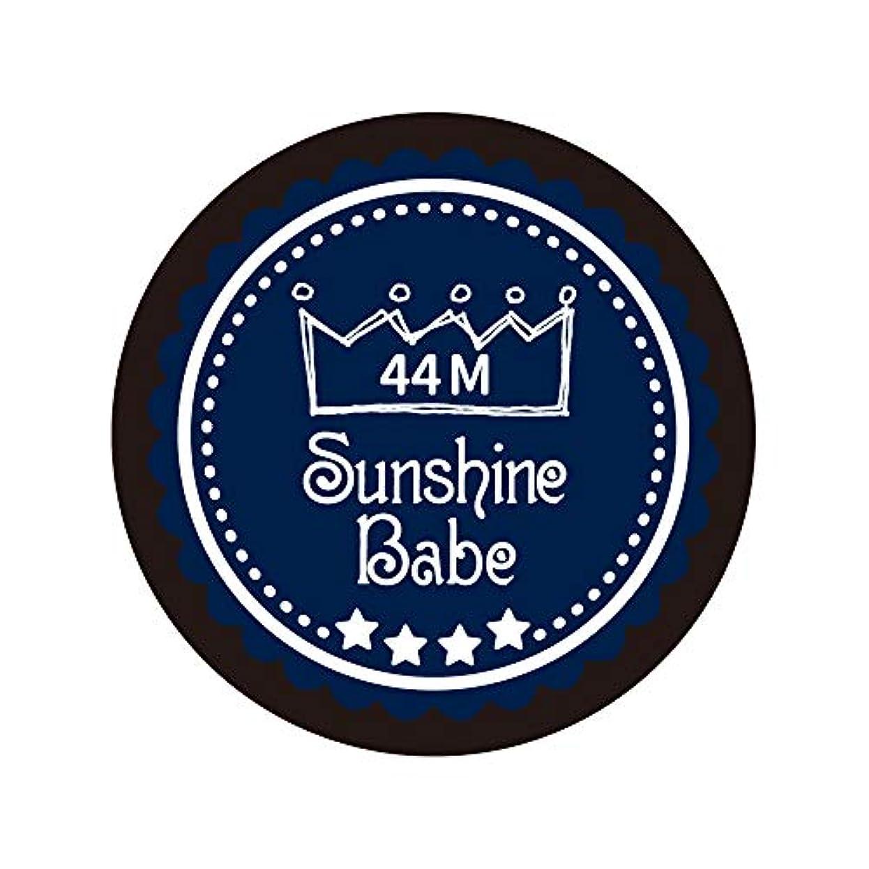 墓兄実証するSunshine Babe カラージェル 44M クラシックネイビー 4g UV/LED対応