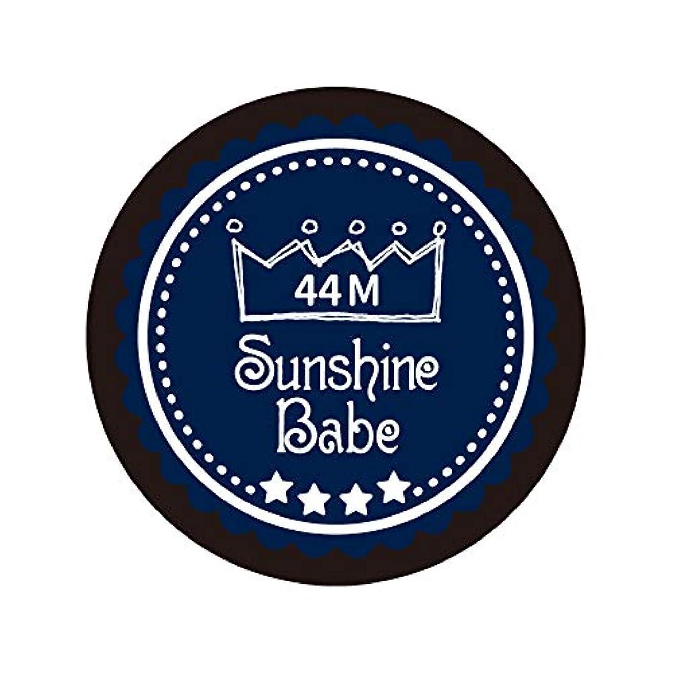 達成するモジュール系統的Sunshine Babe カラージェル 44M クラシックネイビー 4g UV/LED対応