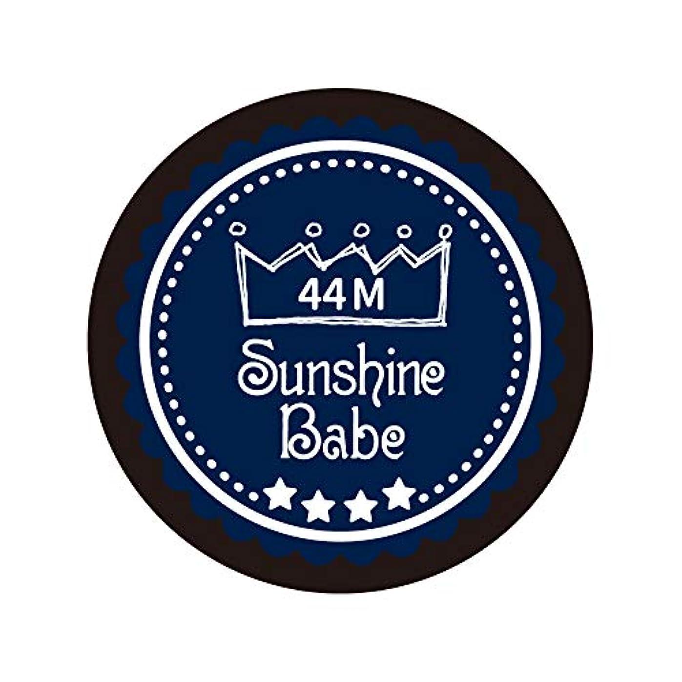 データベース入浴配るSunshine Babe カラージェル 44M クラシックネイビー 4g UV/LED対応