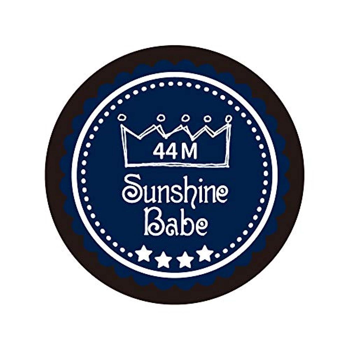 ぬるい剪断スチュワードSunshine Babe カラージェル 44M クラシックネイビー 4g UV/LED対応